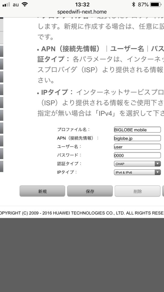 hwd35 パスワード 変更