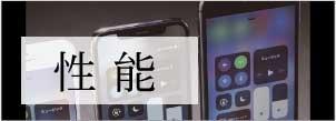 2019年秋【歴代iPhone機種スペック一覧】iPhone6からiPhone11 Pro MaxまでのCPU性能差、画素、解像度、防水対応やSIMロック解除可否などの情報